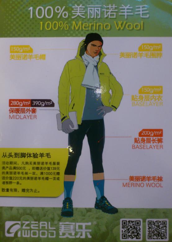 南京 内衣/ZEALWOOD 新品美丽诺羊毛内衣 买赠活动开始啦,,,,2013/1/18...
