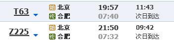 北京到合肥.jpg