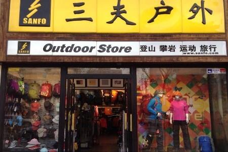 三夫北京光华路店店铺外景