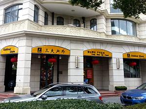 三夫上海金桥店店铺外景
