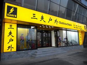三夫沈阳北陵大街店店铺外景