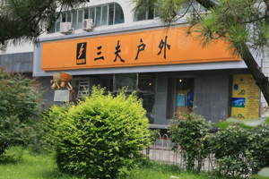 三夫北京马甸东店店铺外景