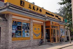 三夫北京大学店店铺外景