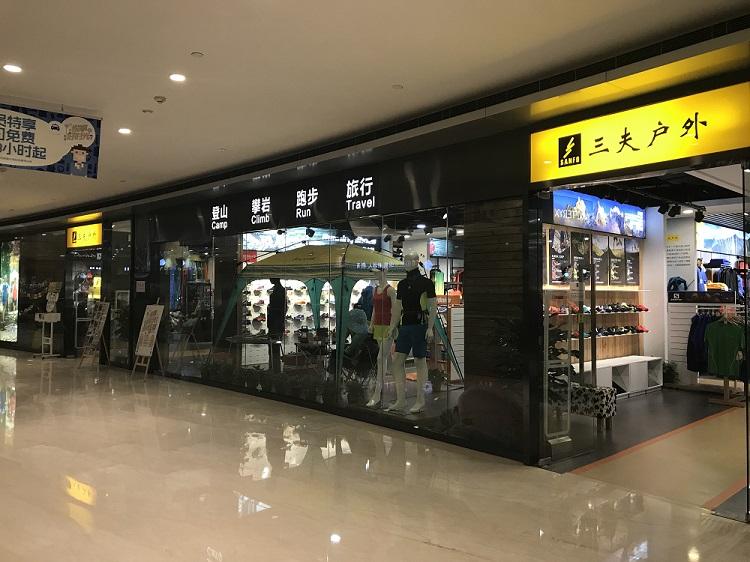 三夫户外重庆旗舰店店铺外景