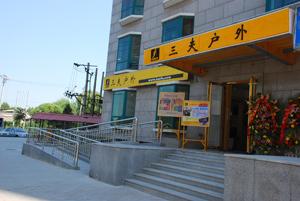 三夫北京奥运村店店铺外景