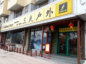 三夫上海五角场店店铺外景