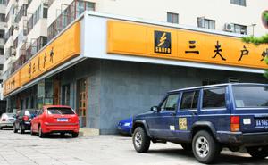 三夫北京马甸西店店铺外景