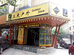 三夫上海万体店店铺外景