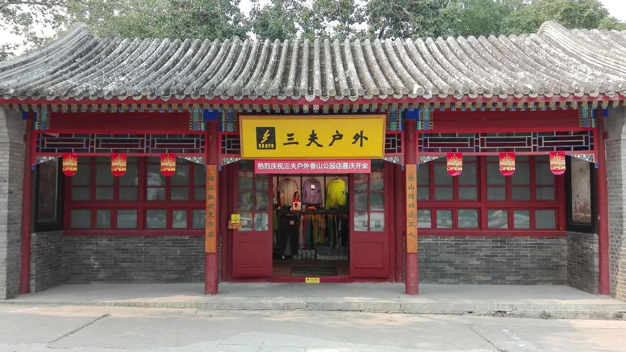 三夫北京香山店店铺外景