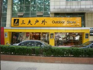 三夫南京进香河店店铺外景