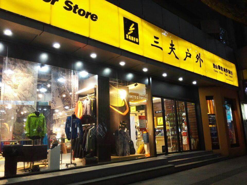 三夫南京旗舰店(新街口店)店铺外景