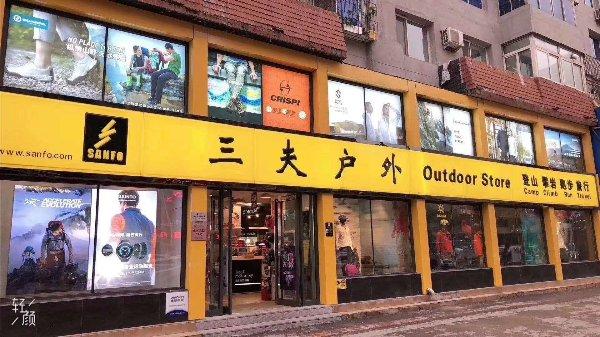 三夫沈阳南五马路店店铺外景