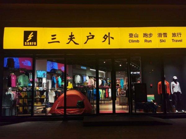 三夫北京西三旗店 店铺外景