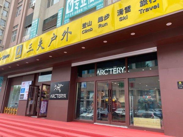 三夫大庆新玛特店店铺外景