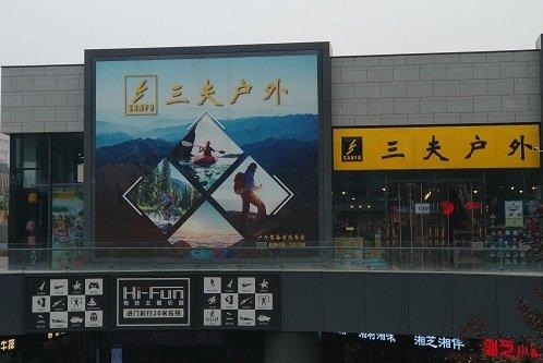 三夫北京五棵松店店铺外景