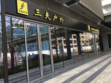 三夫上海首位奥莱店店铺外景
