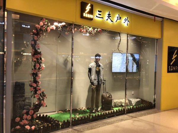 三夫沈阳佳兆业广场店店铺外景