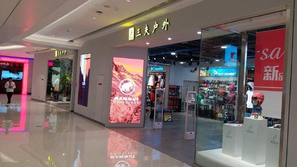 三夫北京龙湖房山天街店店铺外景