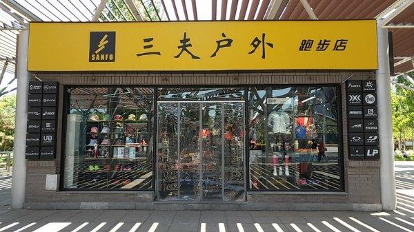 三夫北京奥森跑步店店铺外景