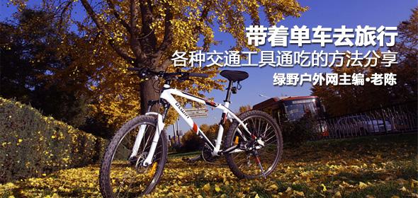 带着单车去旅行 各种交通工具通吃的方法分享