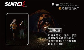 SUNREE/山力士 头灯 REE